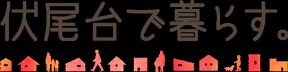 伏尾台で暮らす。大阪府池田市伏尾台のまちづくり応援サイト