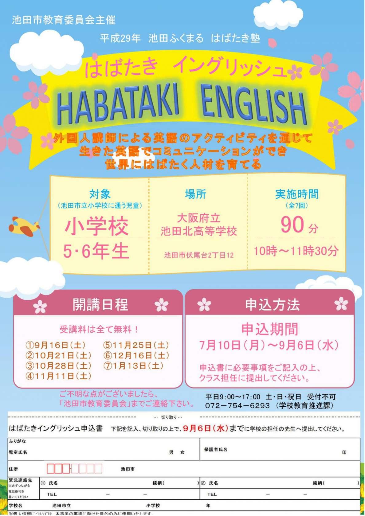 「はばたきイングリッシュ」池田北高校にて開催中!