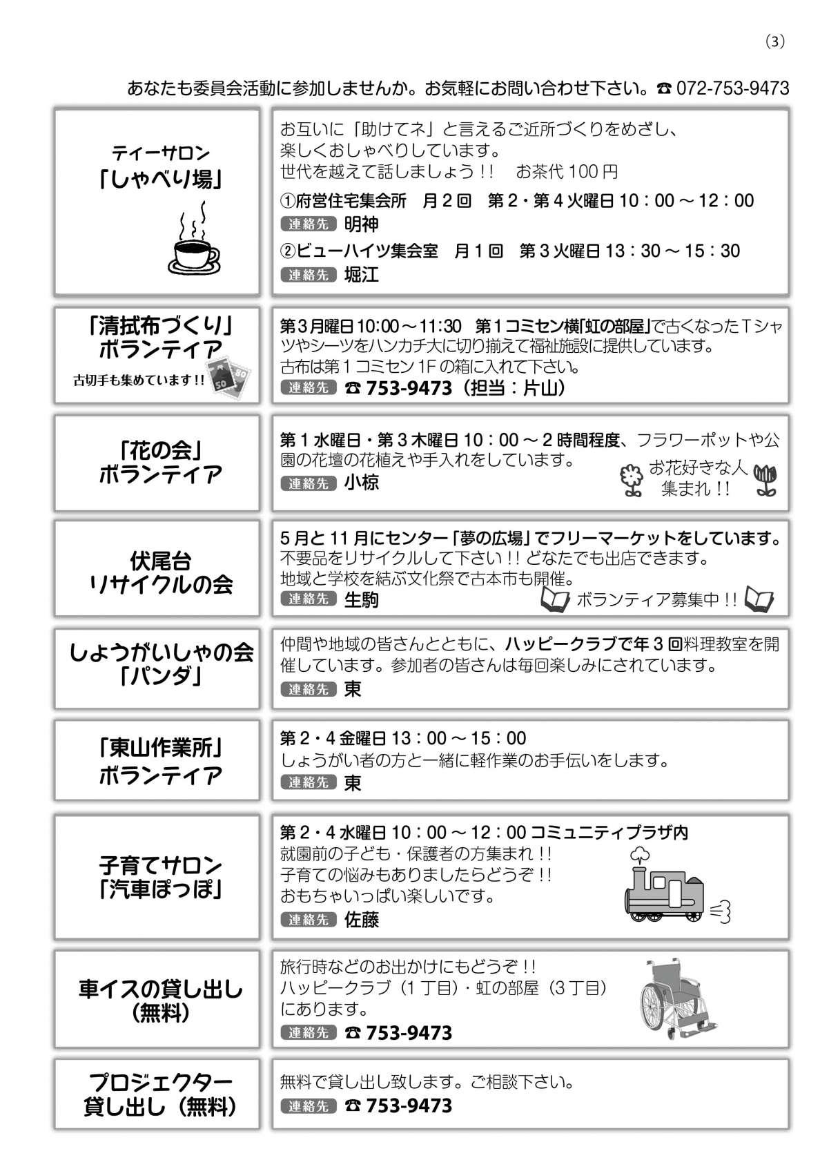 「助け合うまち伏尾台」伏尾台地区福祉委員会 活動リスト