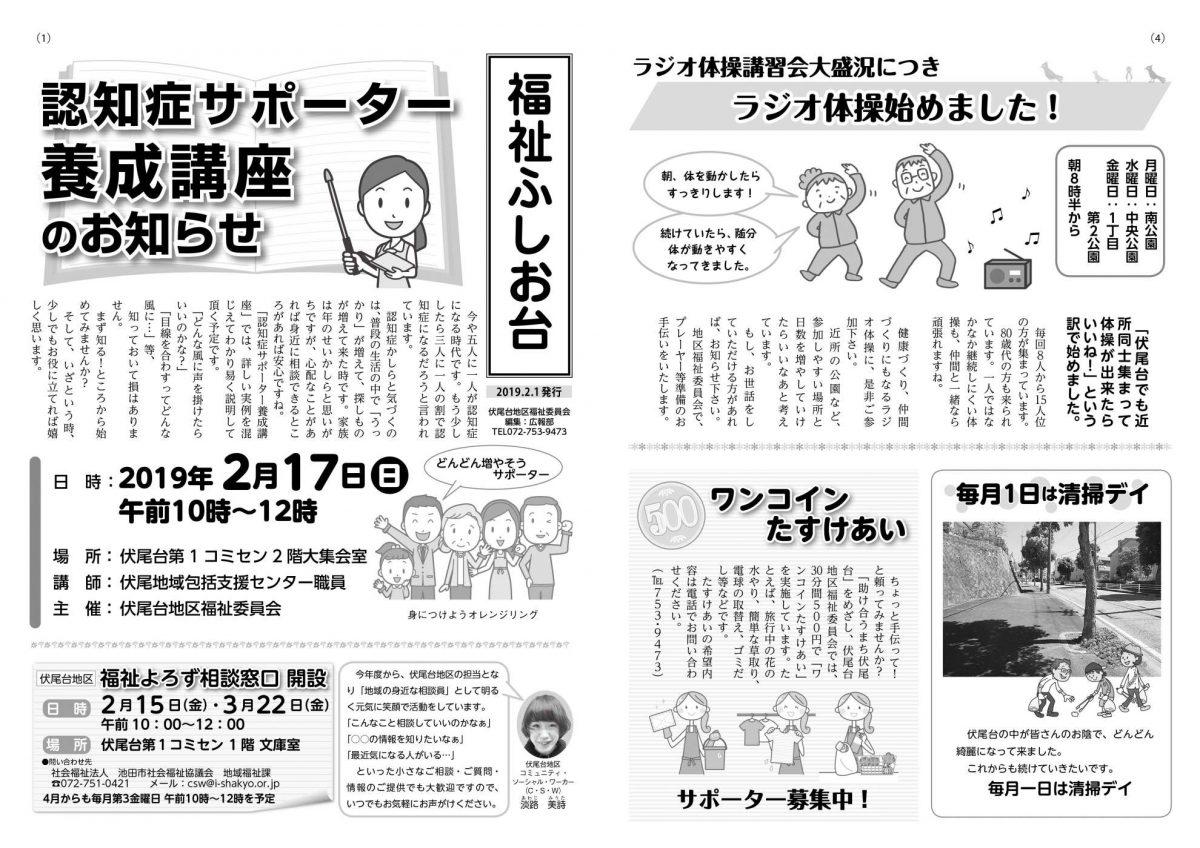 「福祉ふしお台」最新号が発行されました