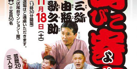 芸歴20周年の噺家さん3人が伏尾台に揃い踏み!「山びこ寄席」開催
