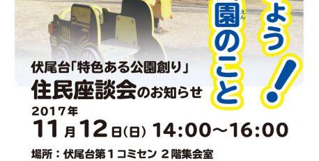 伏尾台「特色ある公園創り」 住民座談会に参加しよう!