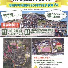 COPEN OF JAPAN in IKEDA 2019 開催