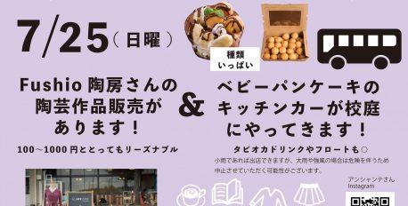 古着に陶芸、キッチンカーも!7月25日(日)Re:lifestoreも盛りだくさん!