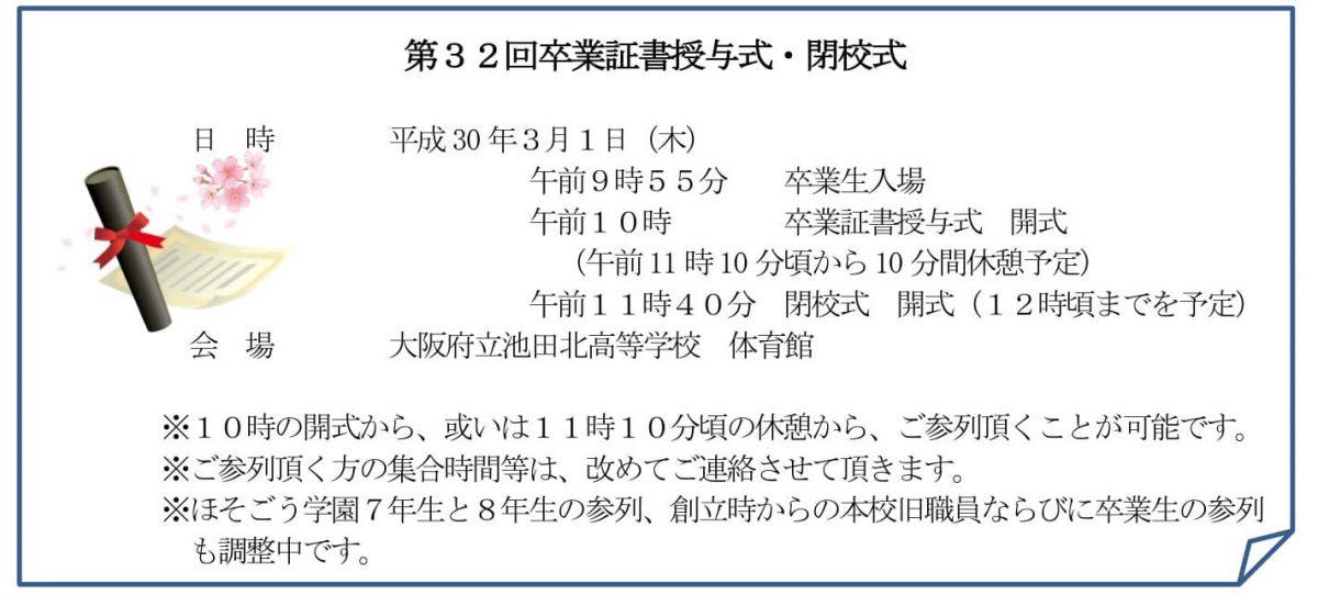 大阪府立池田北高等学校「第32回卒業証書授与式・閉校式」
