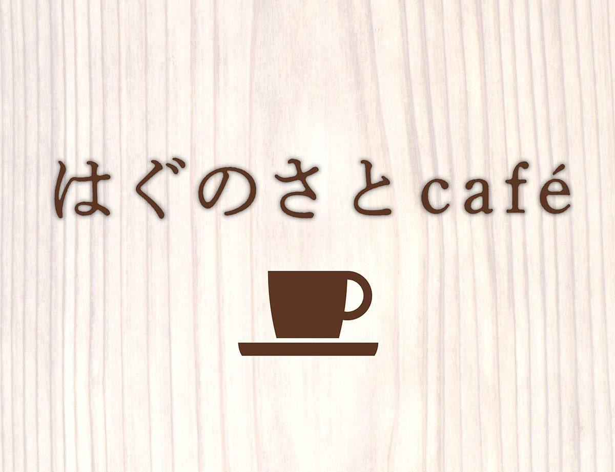 3月16日土曜日 はぐのさとcafé のご案内