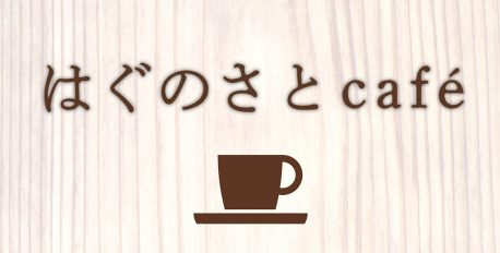 3月30日土曜日 はぐのさとcafé のご案内