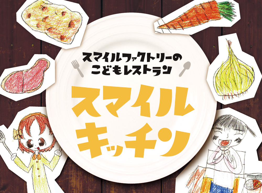 【子ども食堂 スマイルキッチン よりみなさまへ】