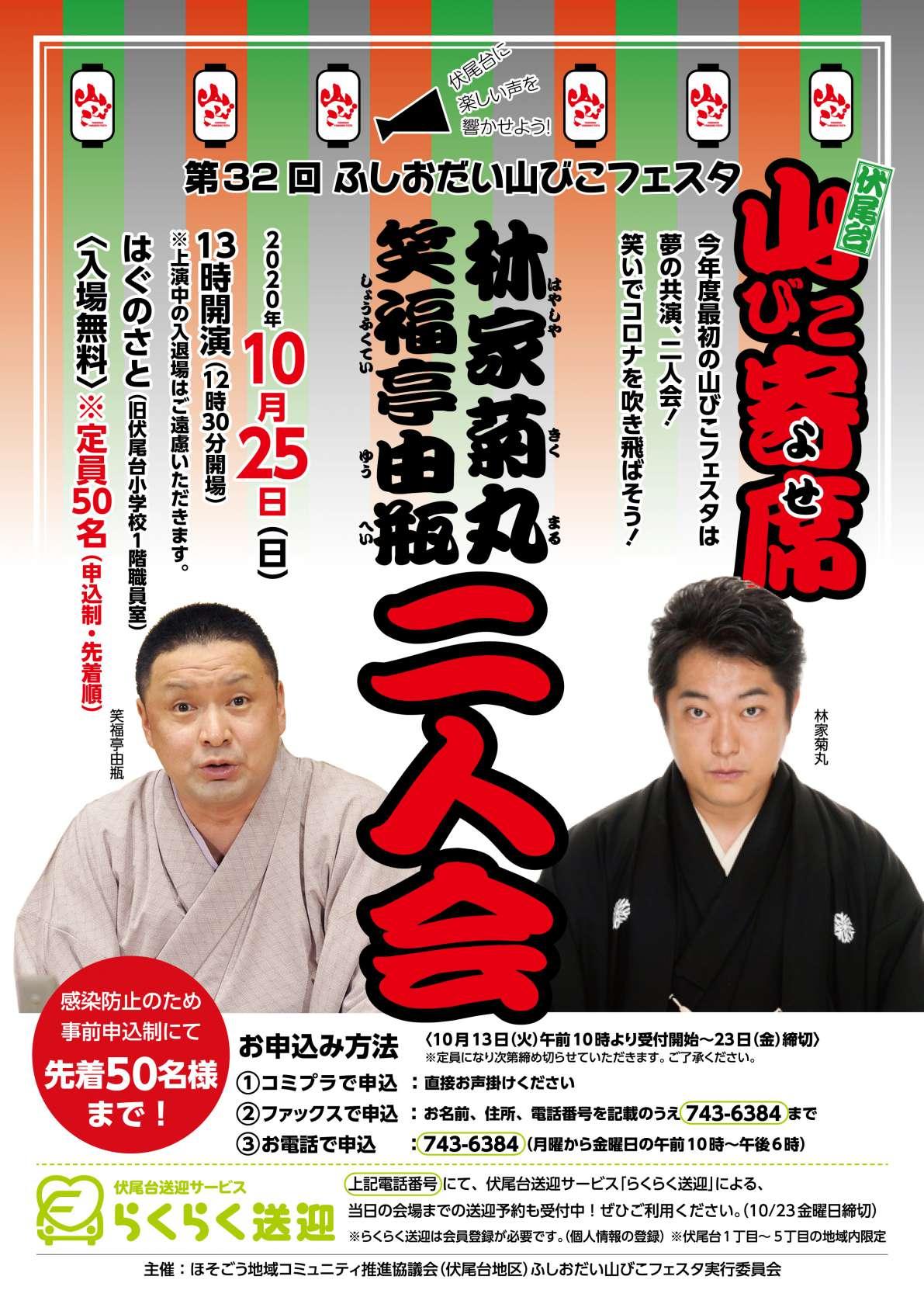 10月25日 伏尾台 山びこ寄席『林家菊丸・笑福亭由瓶 二人会』開催!