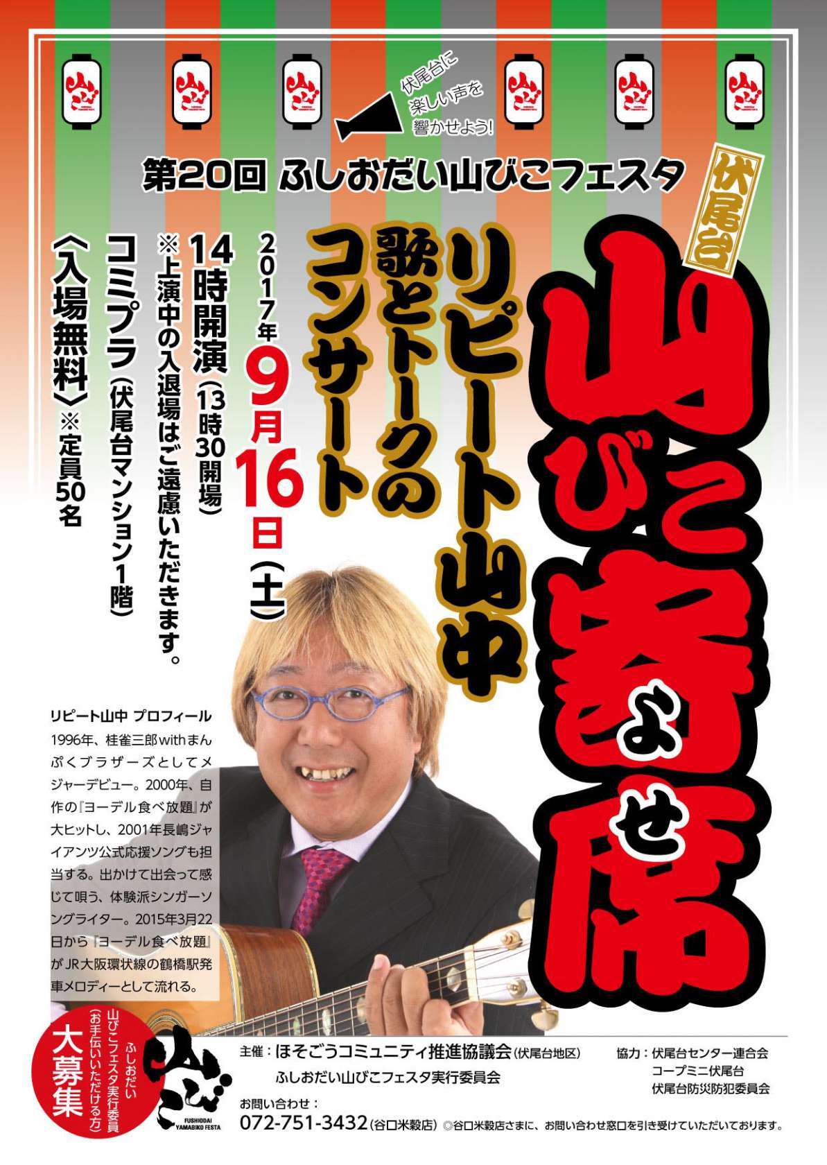 第20回 ふしおだい山びこフェスタ「山びこ寄席」開催!