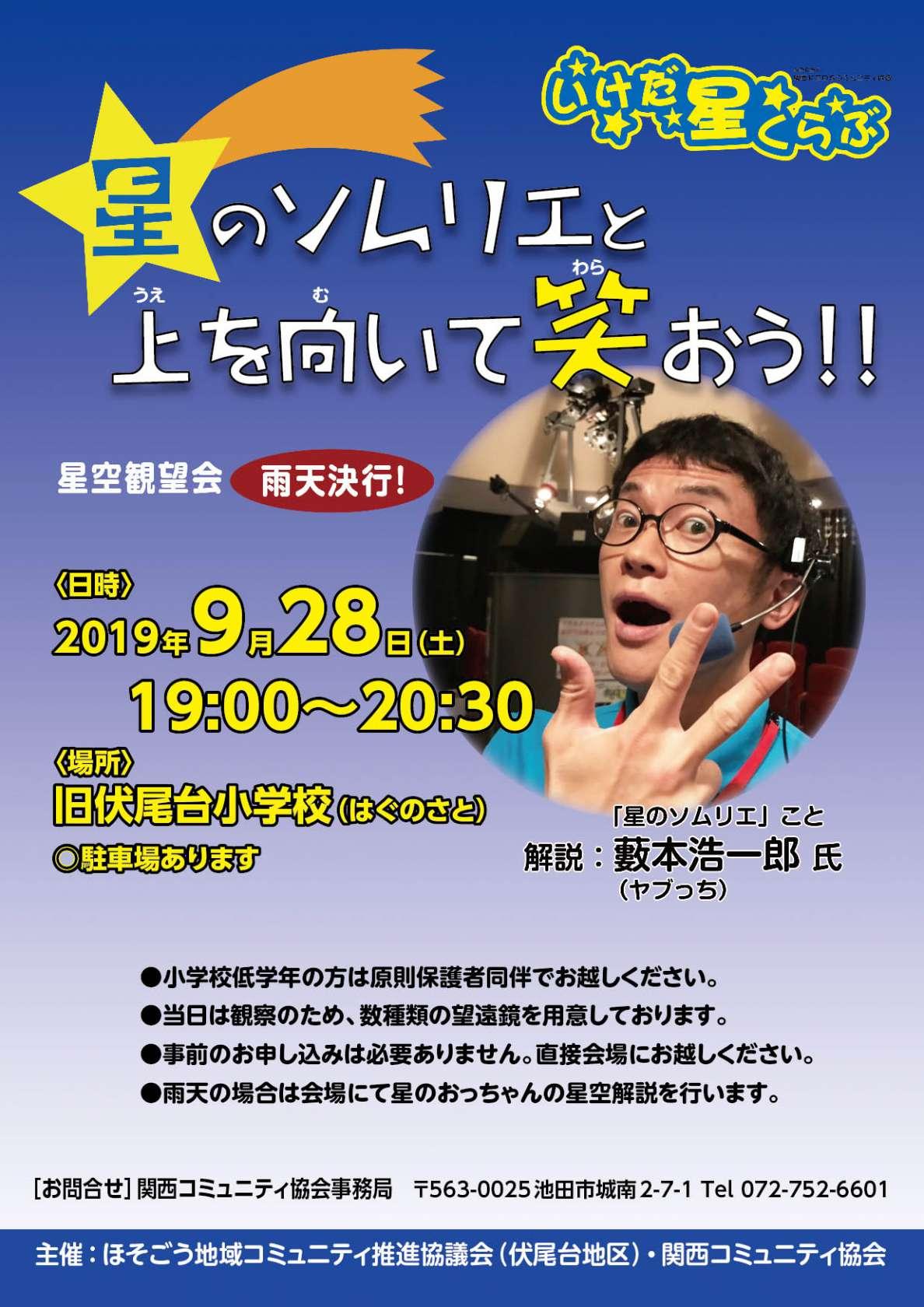 ☆星がよく見えるまち伏尾台「星空観望会」開催!!