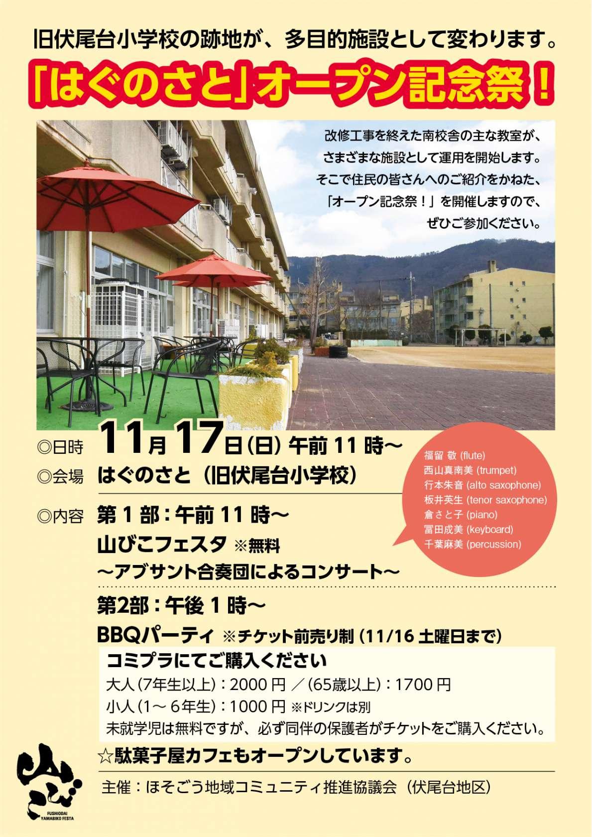 「はぐのさと」オープン記念祭開催!