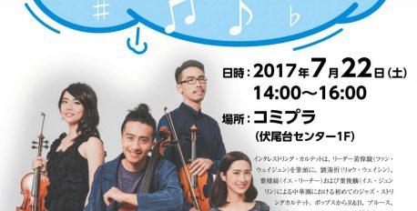 第19回ふしおだい山びこフェスタ開催!