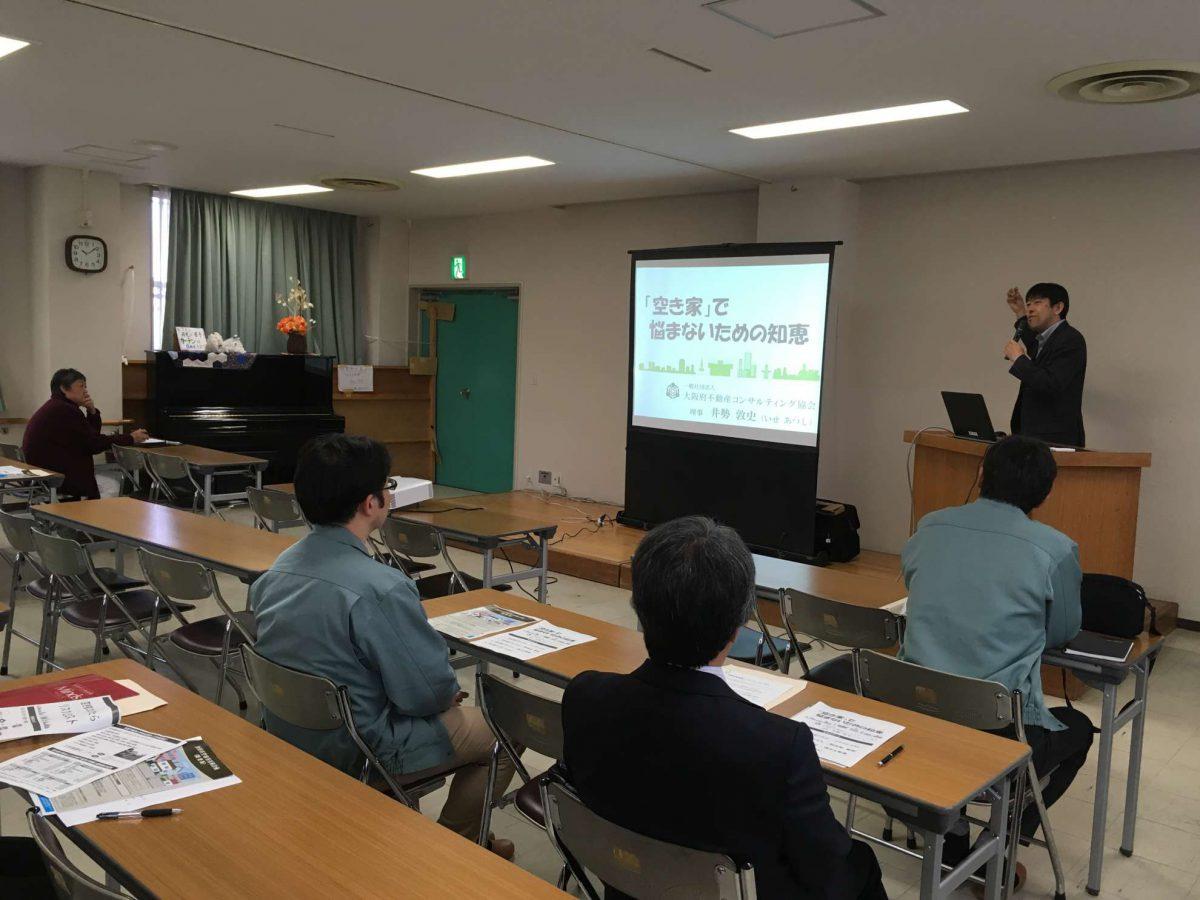 「空き家対策セミナー」開催報告