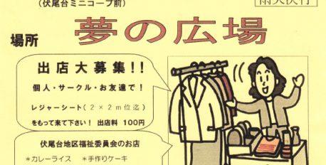 伏尾台地区福祉委員会リサイクルの会 フリーマーケット開催!