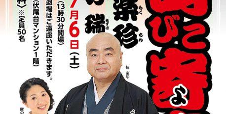 第29回山びこフェスタ「山びこ寄席」開催!