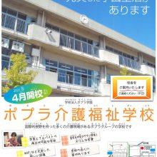 2021年4月開校予定「ポプラ介護福祉学校」! 校舎見学も受付中!