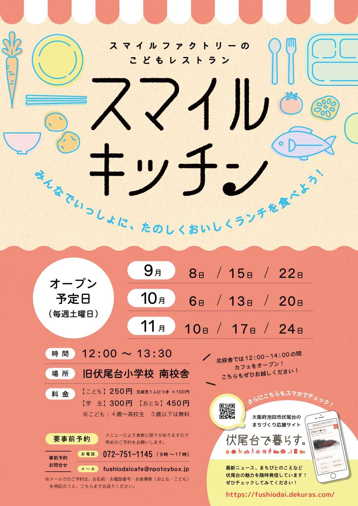 こどもとちいきのレストラン「スマイルキッチン」9月から11月の開催日程