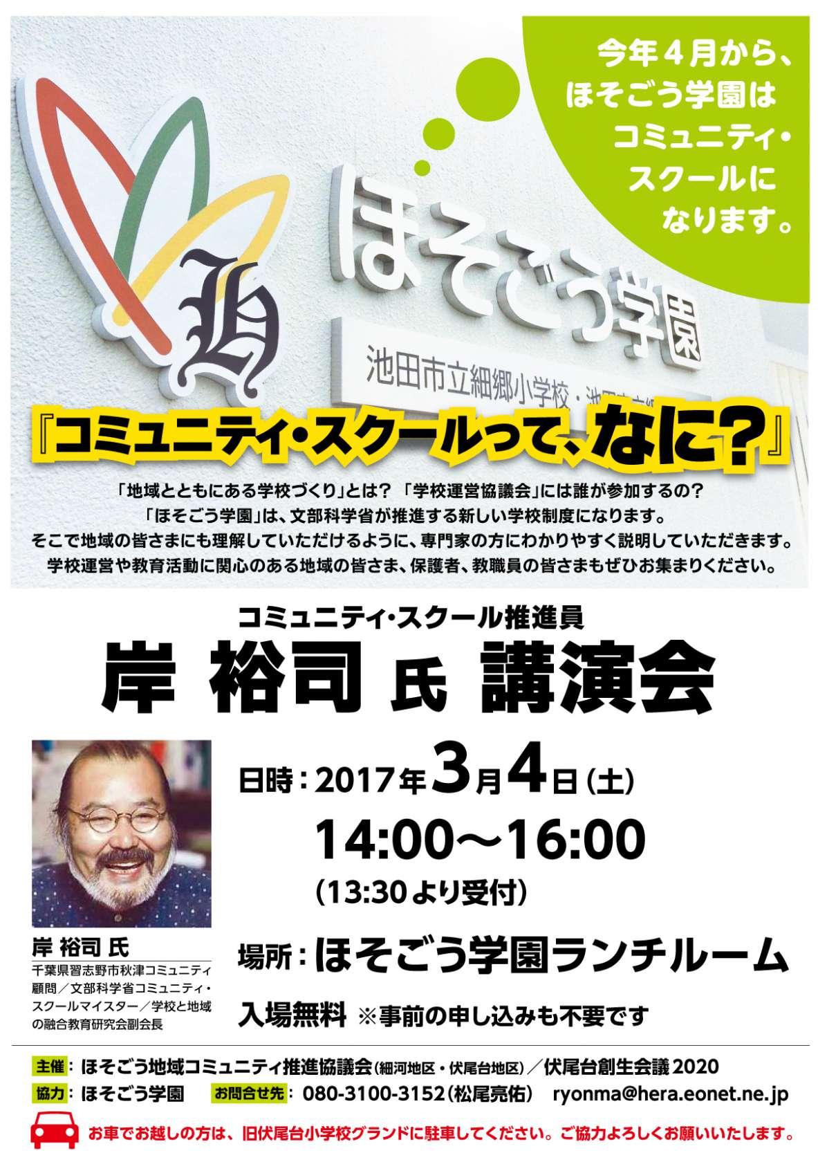 「コミュニティ・スクールって、なに?」岸 裕司 氏 講演会