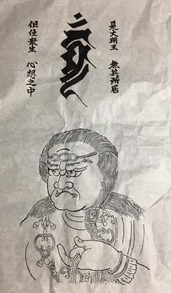 高野山真言宗 大澤山「久安寺」 写経・写仏の会
