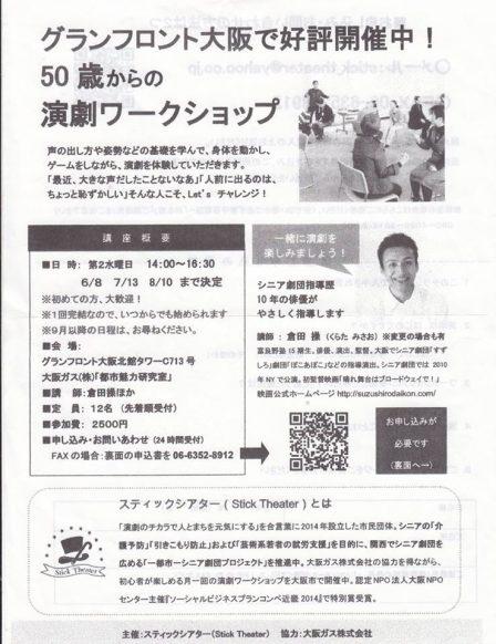 俳優・演出家 倉田操さん