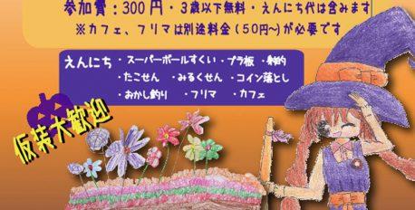スマイルフェスタ ハロウィン【仮装大歓迎!!】