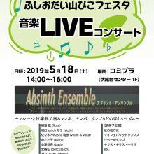 第28回 ふしおだい山びこフェスタ 音楽LIVEコンサート開催!