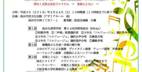 大阪府立池田北高等学校「芸術発表会FINAL&閉校イベント」