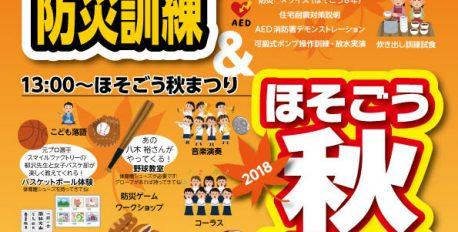 第34回 地域と学校を結ぶ文化祭「ほそごう秋まつり」