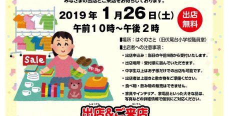 はぐのさと土曜祭「miniフリーマーケット」開催!