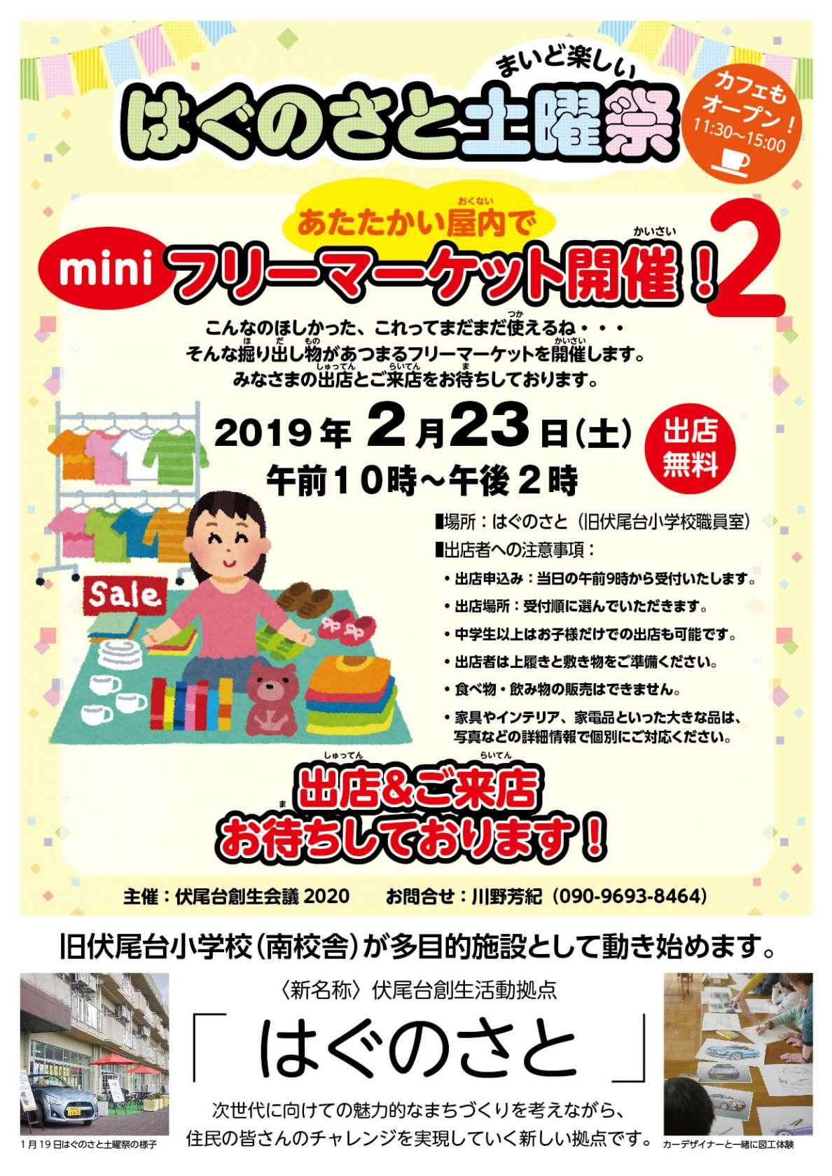 はぐのさと土曜祭「miniフリーマーケットpart2」開催!