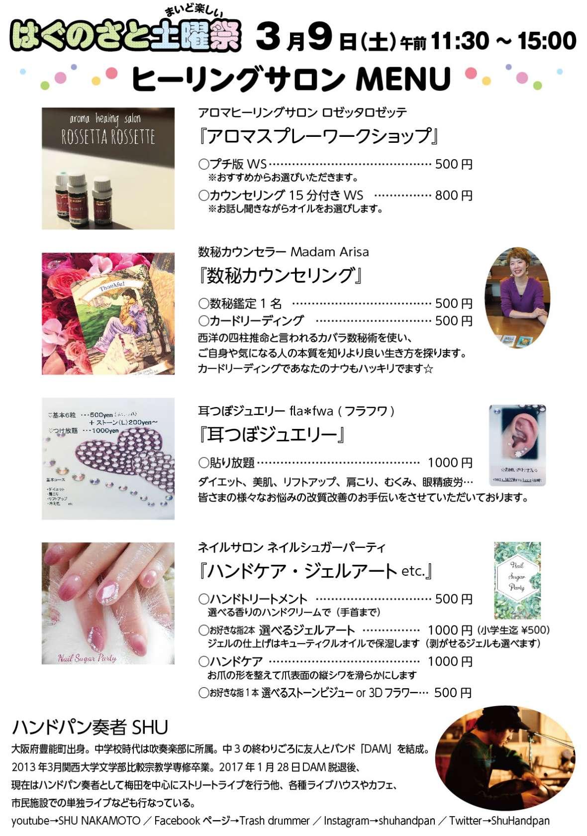 3月9日はぐのさと土曜祭『ヒーリングサロン』開催!