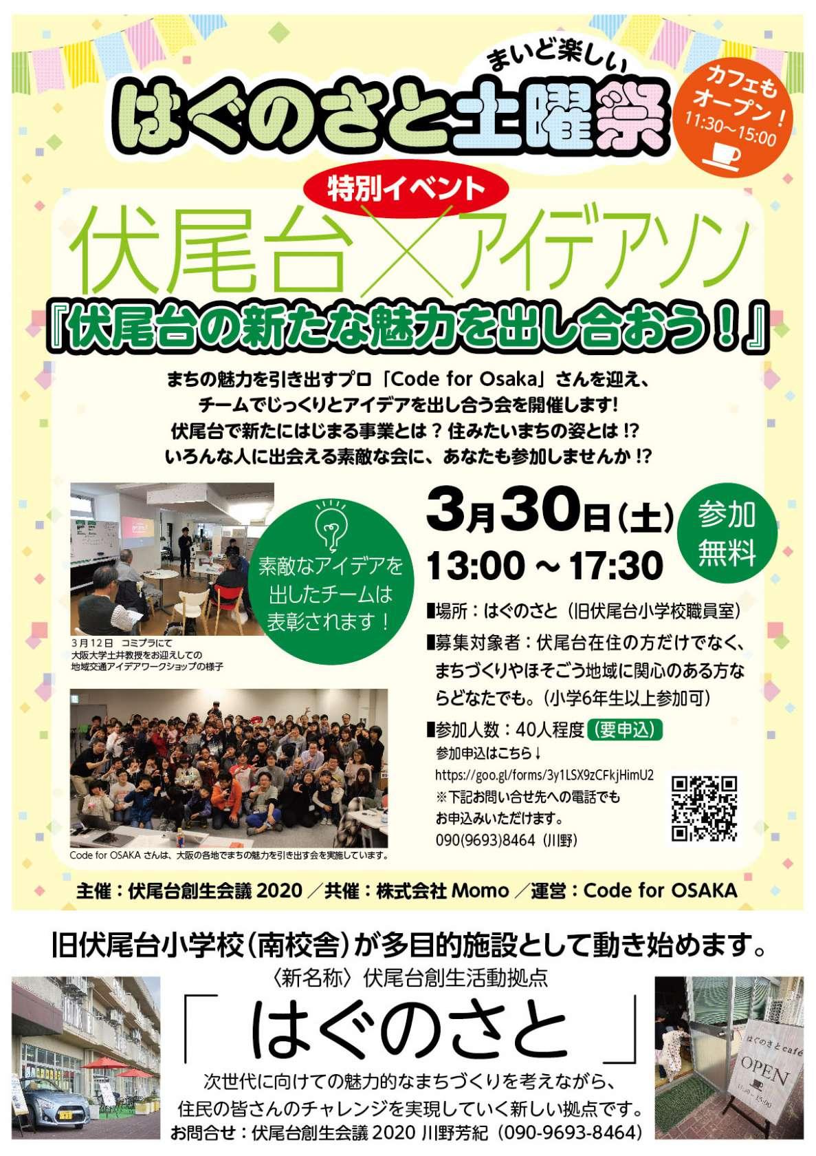 3月30日はぐのさと土曜祭『伏尾台魅力アイデアソン』伏尾台の新たな魅力を出し合おう!