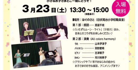 3月23日はぐのさと土曜祭『音楽と朗読 ファミリーコンサート』開催