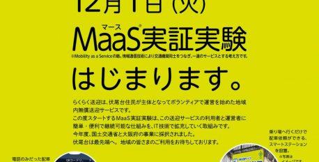 らくらく送迎 × MaaS実証実験スタート!